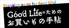 GoodLifeのためのお買いもの手帖