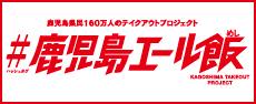 鹿児島エール飯テイクアウト&デリバリー特集